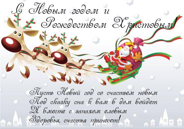 Новогодние и рождество поздравление